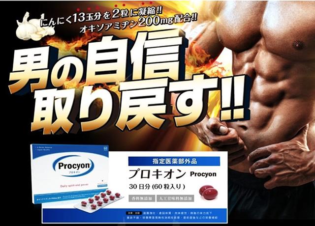 安全性 プロキオン プロキオンは薬局でも購入出来る?購入方法と最安値を調査