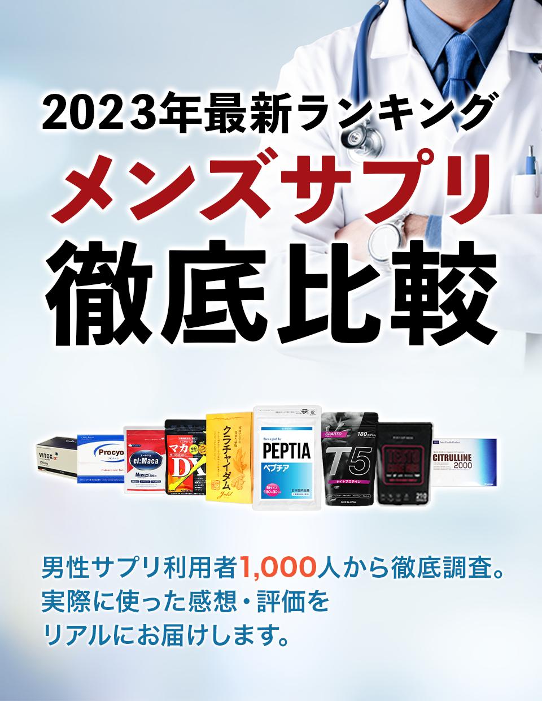 総合ひまわり調査会 ウソ・誇大広告をぶった切り!!